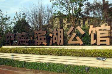 中海滨湖公馆