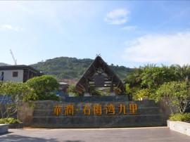 华润.石梅九里位于万宁市石梅湾旅游度假区