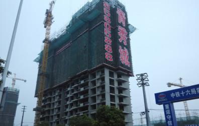 中国铁建青秀